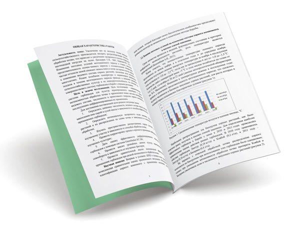 Автореферат диссертации Выдержки из нормативных документов ВАК   Авторефераты