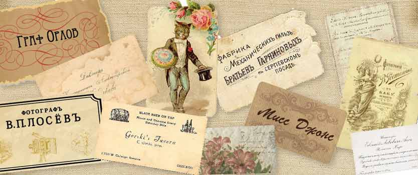 История возникновения визиток