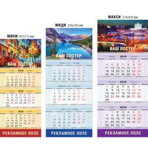 печать квартальных календарей, календари трио, календари с тремя блоками
