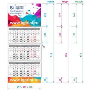 Размеры квартальных календарей с одним рекламным полем, календари трио размеры