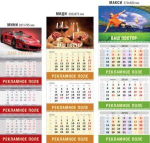 печать квартальных календарей с тремя рекламными полями, календари трио, календари с тремя блоками