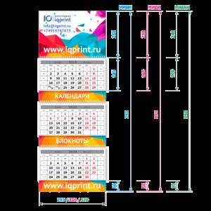 размеры квартальных календарей с тремя рекламными полями