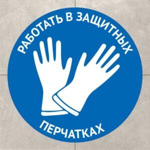 """Наклейка """"Работать в защитных перчатках"""""""