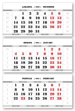 Печать квартальных календарей с тремя рекламными полями